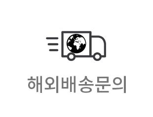 해외배송문의