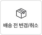 배송 전 변경/취소
