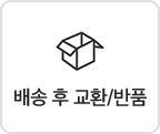 배송 후 교환/반품